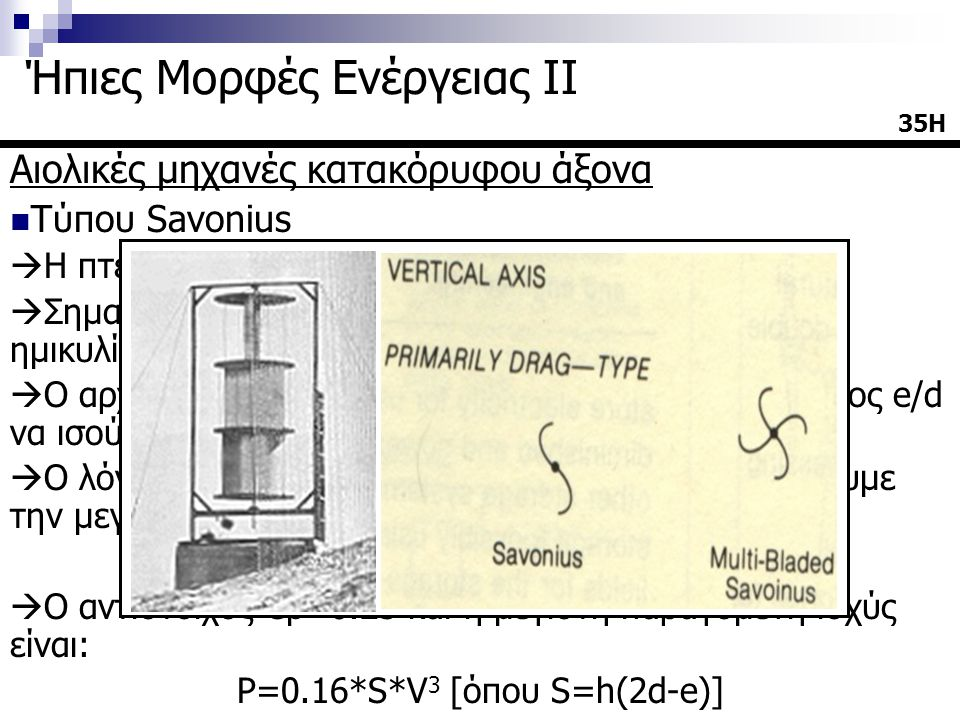 P=0.16*S*V3 [όπου S=h(2d-e)]